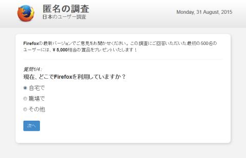 フィッシング詐欺 Firefoxユーザー匿名の調査 アンケート01