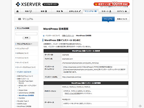 WordPress自動インストールマニュアル - XSERVER