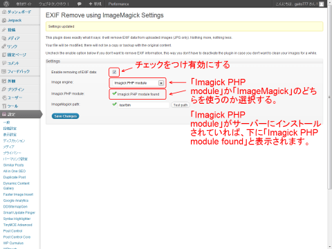 EXIF Remove using ImageMagick 設定