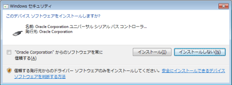 VirtualBox インストール06_01