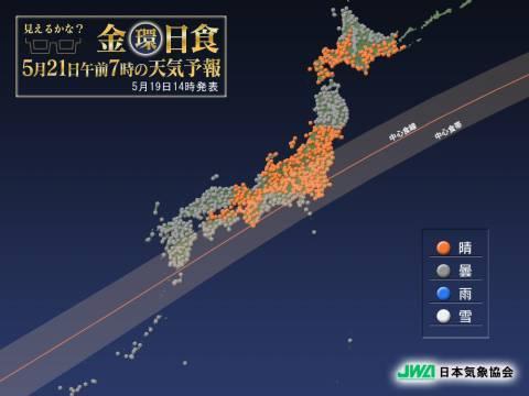 金環日食5月21日午前7時の天気予報