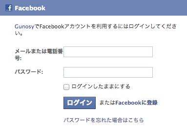 アカウント作成はFacebookログインでOK