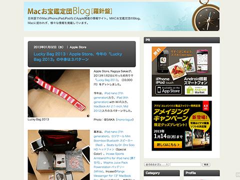 Lucky Bag 2013:Apple Store、今年の「Lucky Bag 2013」の中身は3パターン - Macお宝鑑定団 blog(羅針盤)