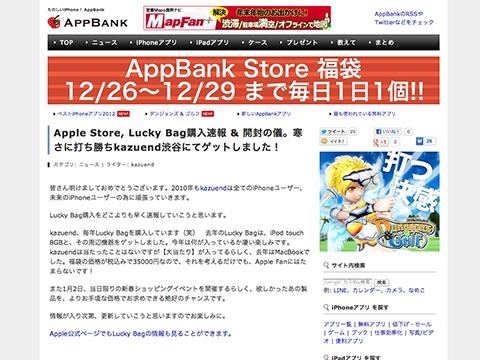 Apple Store, Lucky Bag購入速報 & 開封の儀。寒さに打ち勝ちkazuend渋谷にてゲットしました! - AppBank