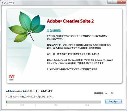 Adobe Creative Suite 2 インストール