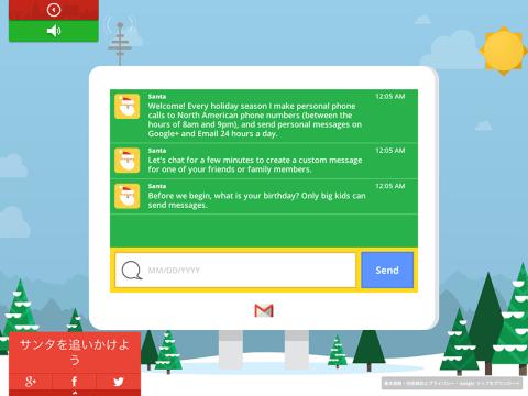 サンタにメッセージを送る