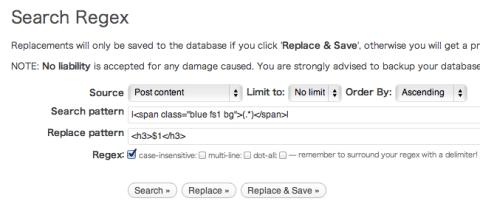Search Regex 置換条件を入力