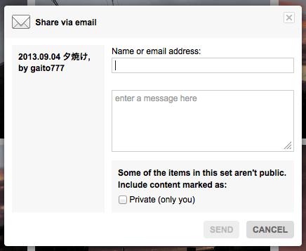 メールで共有する