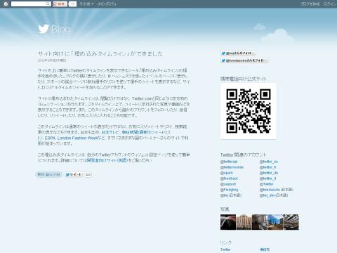 サイト向けに「埋め込みタイムライン」ができました - Twitter Blog