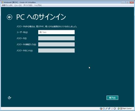 Windows8 インストール「ユーザー名とパスワードを入力」
