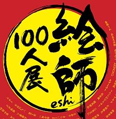 eshi100-logo-small