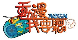 2012-02-10-acgn-radio