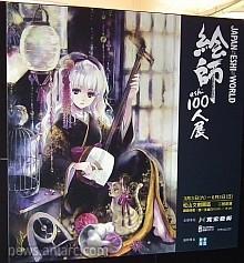 2012-03-03-eshi100-taipei-thumb2