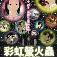彩虹螢火蟲_永遠的暑假_中文版海報
