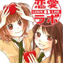 2012-11-22_love-lab_00