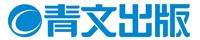 青文出版社