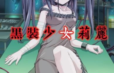 黑裝少女莉麗(01)