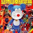 亞洲山寨版玩具大圖鑑-封