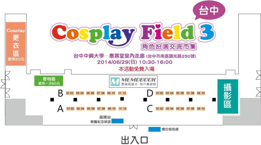Cosplay Field角色扮演交流市集本週末6/28高雄、6/29台中接力登場!