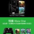「Xbox One Kinect 上市典藏版」預購熱潮延燒  加碼再送最暢銷舞蹈遊戲之最新Dance Central Spotlight《舞動全身:注目焦點》中文版
