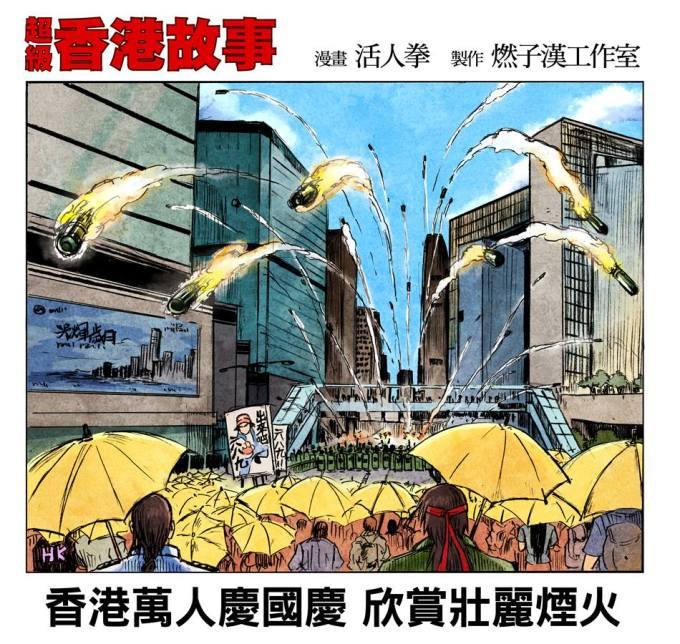 超級香港故事