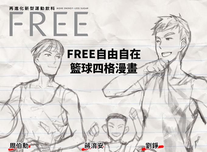 free-CM2