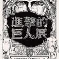 進擊的巨人海報TW outline 0121