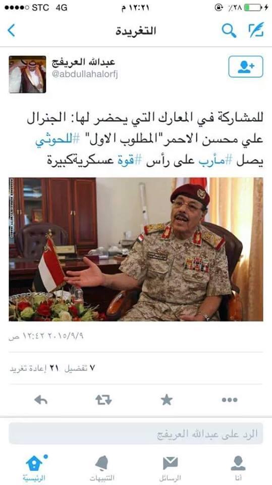 تغريدة  العريفج مستشار وزير داخلية السعودية  (1)