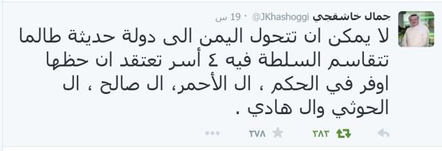 تغريدة جمال خاشقجي