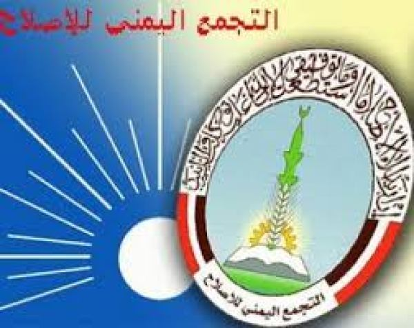 شعار الاصلاح