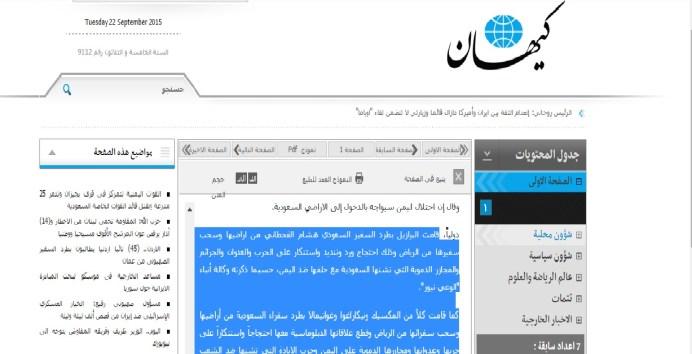 صحيفة كيهان الايرانية طرد السفير السعودي من البرازيل