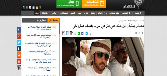 قناة العالم ابن حااكم دبي قتل بقصف صاروخي3
