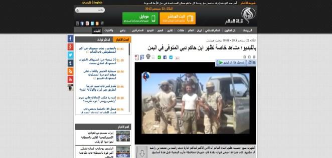 قناة العالم فديو راشد بن محمد راشد في اليمن
