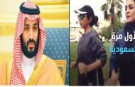 لاول مرة في السعودية محمد بن سلمان يسمح للنساء بالركض وممارسة اليوغا في شوارع جدة