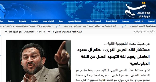 مستشار قائد الحرس الثوري الايراني