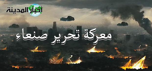 معركة تحرير صنعاء