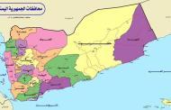 اقليم تهامة يكوّن نواة جيشه من المقاومة
