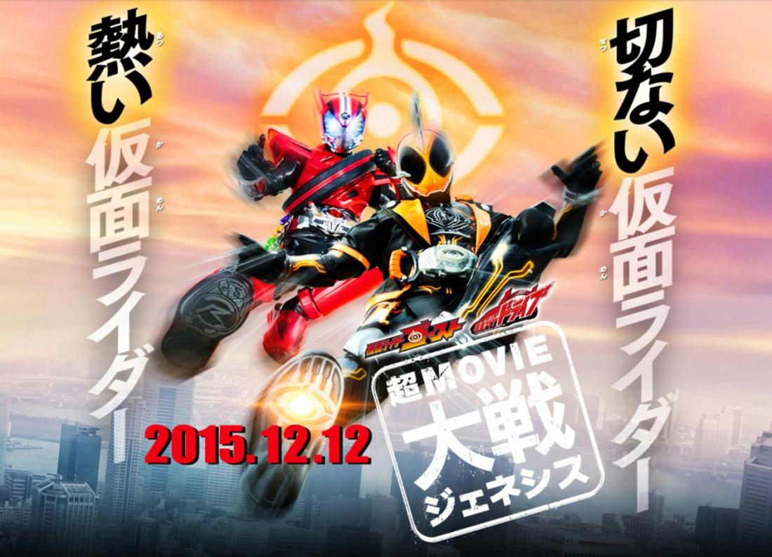 Poster do filme Kamen Rider × Kamen Rider × Kamen Rider The Movie: ...