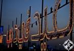العيد في دبي عيد الأضحى