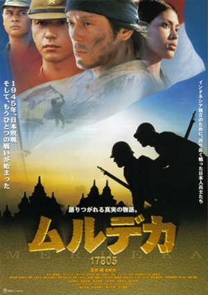 Windwing - Through Japanese Eyes: World War II In Japanese Cinema * Merdeka 17805