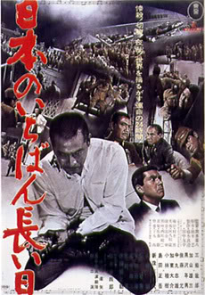 Windwing - Through Japanese Eyes: World War II In Japanese Cinema * Nihon no ichiban nagai hi