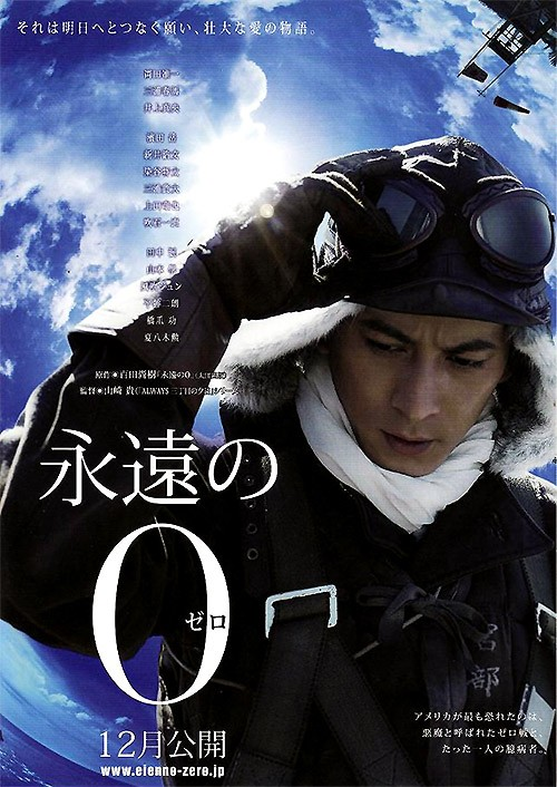 Windwing - Through Japanese Eyes: World War II In Japanese Cinema * eternal zero 2