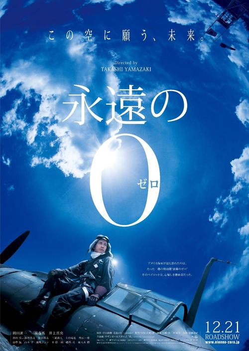 Windwing - Through Japanese Eyes: World War II In Japanese Cinema * eternal_zero