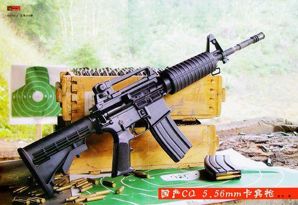 Chinese CQ 5.56mm Assault Carbine