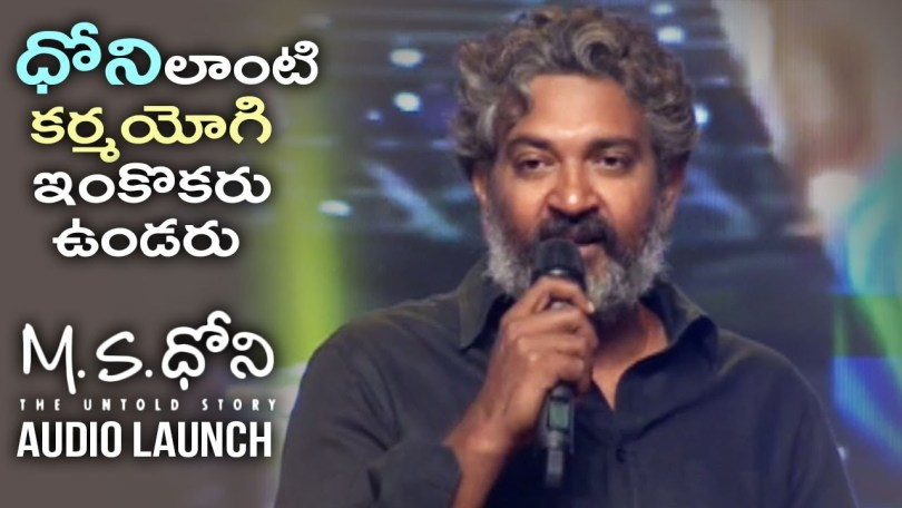 dhoni speech telugu audio function rajamouli