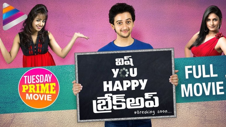 Wish you happy breakup telugu movie review