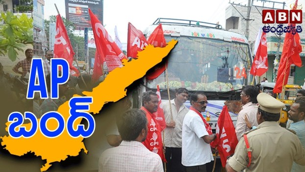 ap bandh for special status