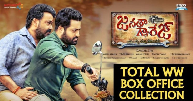 janatha garage total box office collections