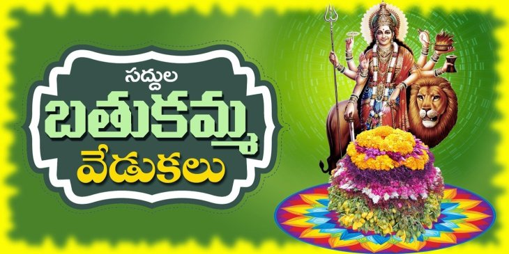 Bathukamma Images, Bathukamma Wishes, Bathukamma Songs, Happy Bathukamma DJ Songs