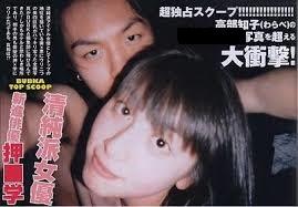 奥菜恵・押尾学